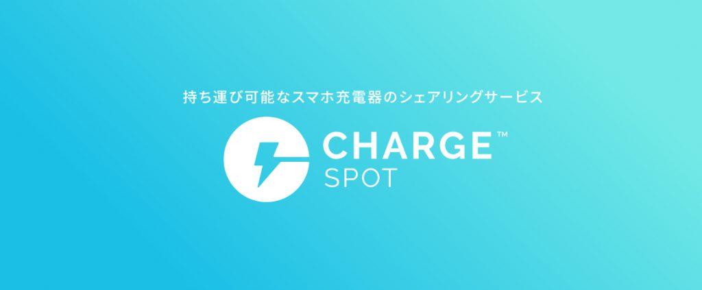 Charge SPOT】チャージスポット導入開始! | 全身もみほぐし もみもみ | 山形市、天童市、長井市、米沢市にあるリラクゼーションサロンです